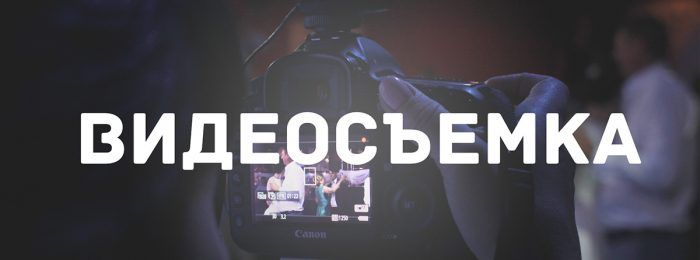 Видеосъемка в помещении