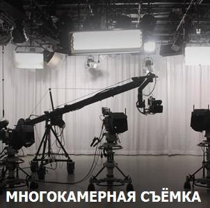 Многокамерная съёмка