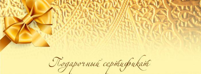 Подарочный сертификат на Новый год