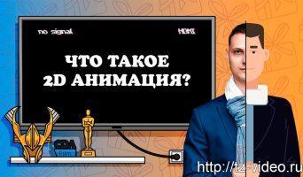 Анимационные-ролики-tz-video3