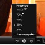 Качество видеосъемки
