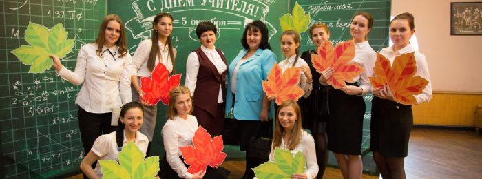 Фотосъёмка и фотограф на День учителя